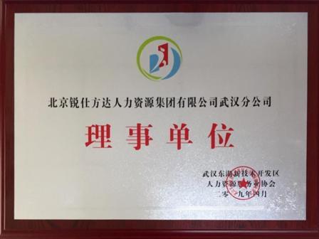 武汉东湖新技术开发区人力资源协会授予锐仕方达武汉公司会员理事荣誉