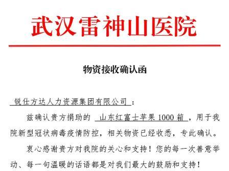 锐仕方达向武汉雷神山医院捐赠10吨红富士苹果