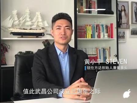 锐仕方达创始人兼董事长黄小平祝贺武昌分公司成立3周年