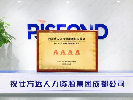 锐仕方达成都分公司获评AAAA级人力资源服务机构