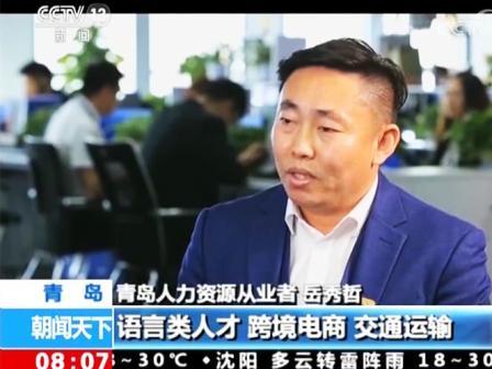 CCTV-13朝聞天下 印象青島:銳仕方達華北大區執行總裁岳秀哲接受采訪