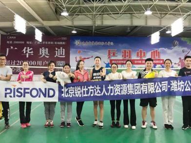 锐仕方达潍坊分公司第一届羽毛球公开赛圆满落幕