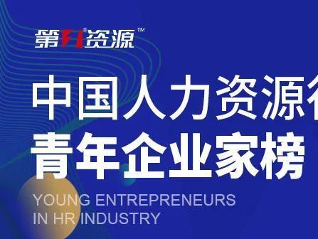"""銳仕方達集團董事長黃小平榮登""""2020年中國人力資源行業青年企業家榜"""""""
