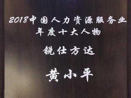 锐仕方达集团董事长黄小平先生荣膺2018中国人力资源服务业年度十大人物