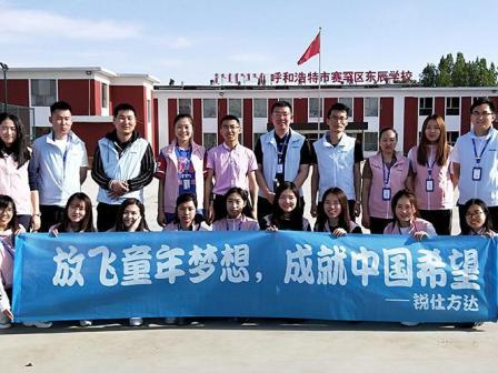 放飞童年希望 成就中国梦想 锐仕方达呼和浩特市分公司2周年庆公益行