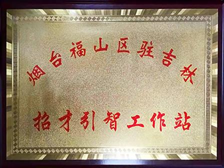 """煙臺市福山區政府授予銳仕方達駐吉林""""招才引智工作站""""稱號"""