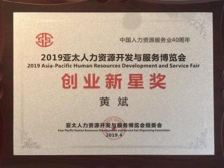 亚太人力资源开发与服务博览会在深召开锐仕方达集团黄斌荣膺创业新星奖
