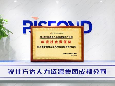 """锐仕方达成都分公司荣获""""2020年度社会责任奖"""""""