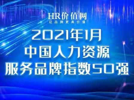 """銳仕方達榮登""""中國人力資源服務品牌指數50強榜單"""""""