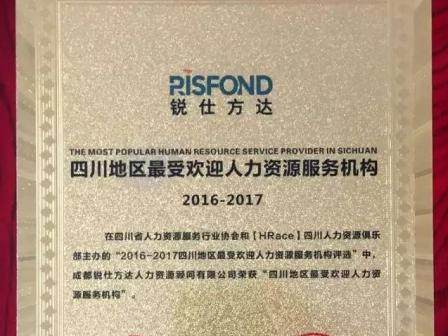 锐仕方达成都分公司两年连获四川地区最受欢迎人力资源服务机构