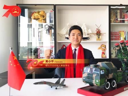 銳仕方達唱響《我和我的祖國》獻禮新中國成立70周年華誕