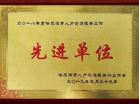 哈尔滨人力资源协会授予锐仕方达哈尔滨公司2018年人力资源服务先进单位