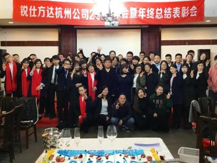 锐仕方达2017年杭州分公司年会暨年终终结表彰大会圆满落幕