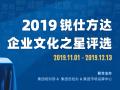 2019锐仕方达企业文化之星评选火热进行中