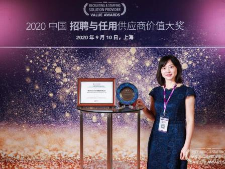 """锐仕方达荣获""""2020中国招聘与任用供应商价值大奖"""""""