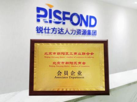 銳仕方達獲批成為北京市朝陽區工商業聯合會會員企業