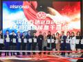 锐仕方达2020年度VP路演暨储备干部选拔大会于南京召开