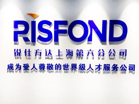 锐仕方达猎头公司上海第六分公司