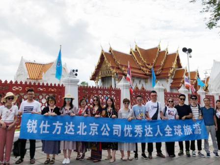 锐仕方达北京公司优秀达人环球旅行之五天六夜泰国豪华游