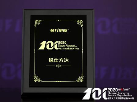 """銳仕方達榮登""""2020中國人力資源服務機構100強""""榜單"""
