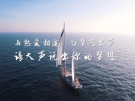 """銳仕方達""""與熱愛相逢 為夢想發聲""""短片正式發布"""