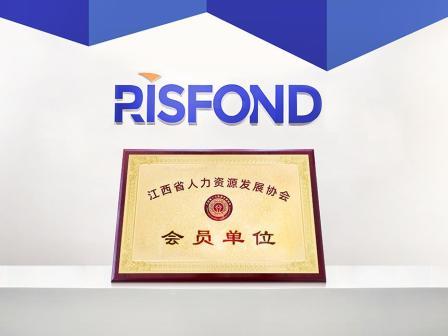 """锐仕方达江西南昌公司加入""""江西省人力资源发展协会""""会员单位"""