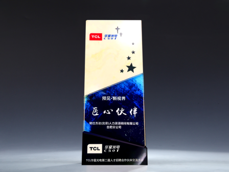 "TCL华星光电技术有限公司授予锐仕方达合肥分公司""匠心伙伴""奖项"