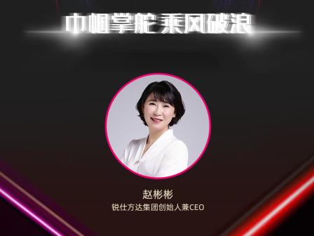 """銳仕方達CEO趙彬彬榮登""""2021中國人力資源服務業女企業家TOP50""""榜單"""