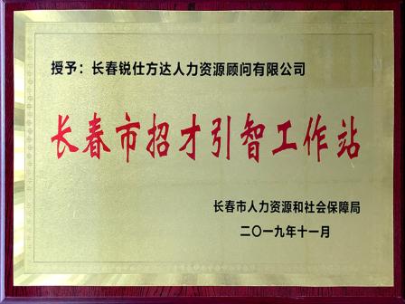 """長春市人社局授予銳仕方達""""長春市招才引智工作站""""稱號"""