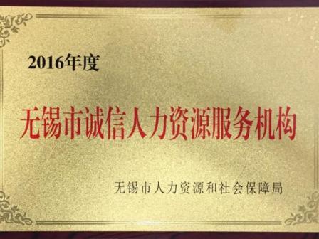 """锐仕方达荣获2016年度""""无锡市诚信人力资源服务机构"""""""
