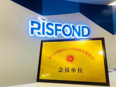 銳仕方達成為北京市朝陽區人力資源服務促進會會員單位