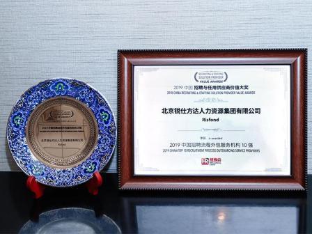 銳仕方達再度榮獲2019中國招聘流程外包服務機構十強榮譽 HREC發布