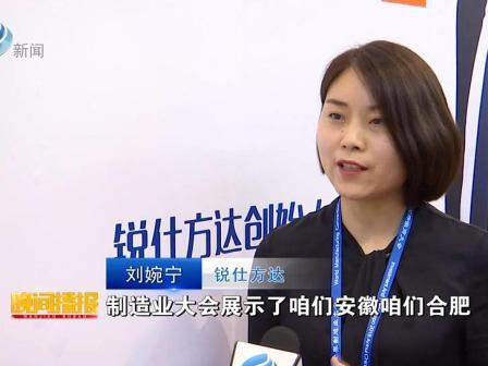 2018世界制造業大會,合肥電視臺晚間播報采訪銳仕方達合肥VP劉婉寧