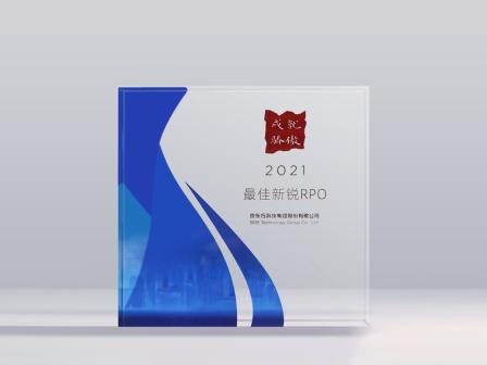 """京東方授予銳仕方達亦莊分公司""""2021最佳新銳RPO""""榮譽"""