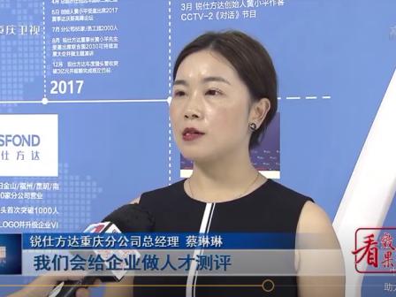重慶人力資源服務年營收超489億元 蔡琳琳接受重慶衛視專訪