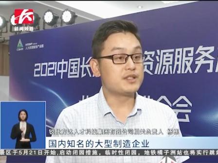 銳仕方達集團PGD總監楊棟接受長沙電視臺專訪