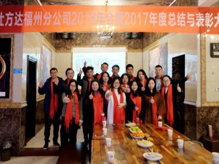 锐仕方达福州分公司2018年会暨2017年度总结与表彰大会圆满结束
